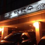 ソウル薬水でチムタク~在韓日本人コミュニティはすごい!