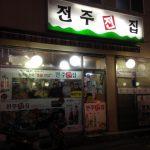 チヂミが美味しいソウルの店~チョンジュジョンチプ