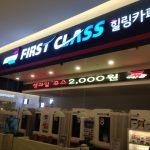 韓国のロッテモールでちょっと変わったマッサージ体験