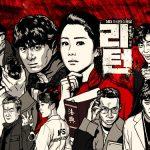 韓国ドラマ「リターン」のあらすじと想定外な展開とは?