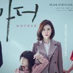 韓国ドラマMother(マザー)のあらすじがいかにも韓国的!