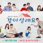 韓国ドラマ「一緒に暮らしますか?」のあらすじとリアルな感想