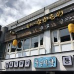 韓国の日本食レストラン事情と笑劇のネーミング
