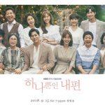韓国ドラマ「たった一人の私の味方」あらすじと感想(追記あり)
