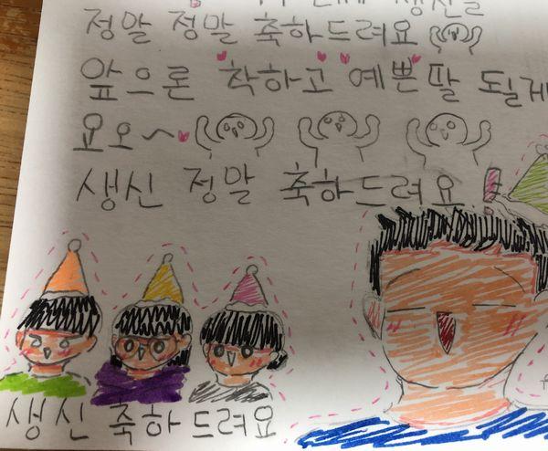 語 お 韓国 誕生 おめでとう 日
