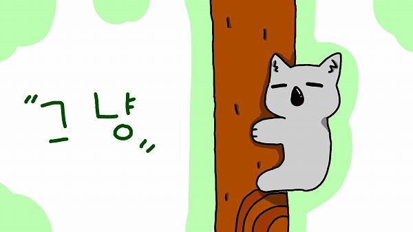 韓国語 クニャン