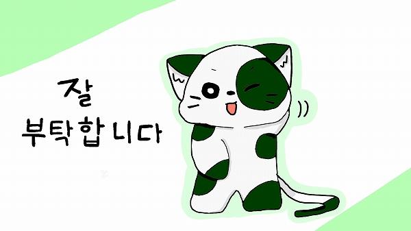 韓国語 よろしくお願いします