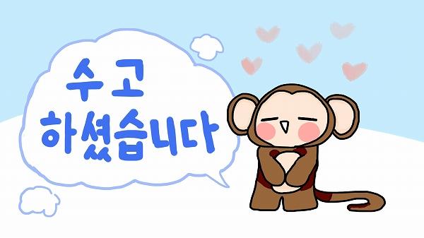 韓国語 お疲れ様