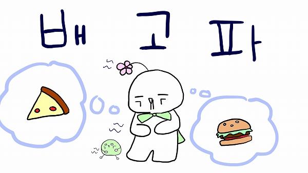 韓国語 ペゴパ お腹が空いた