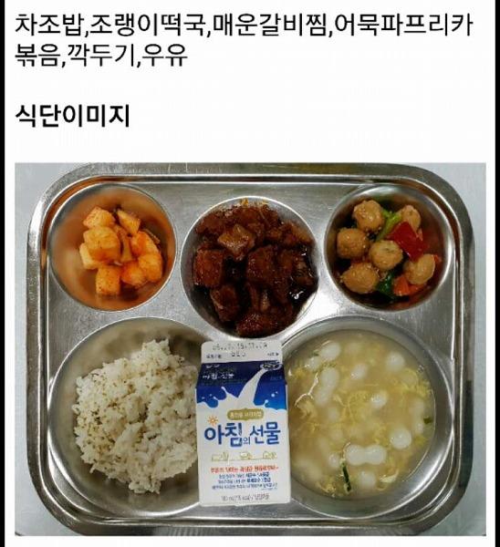 韓国 給食