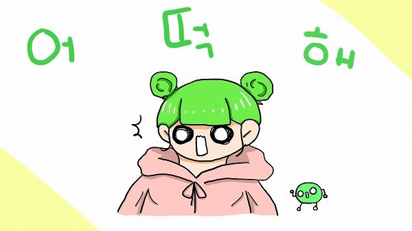 語 アイゴー 意味 韓国