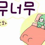 韓国語のノムノムやマニマニの意味~意外に使えます!