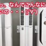 韓国のエアコンは暖房ないのに値段も室外機も超ブッ飛んでる!