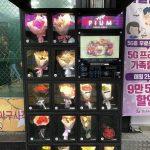 韓国の自動販売機は面白い!花束や超意外なものまでご紹介!
