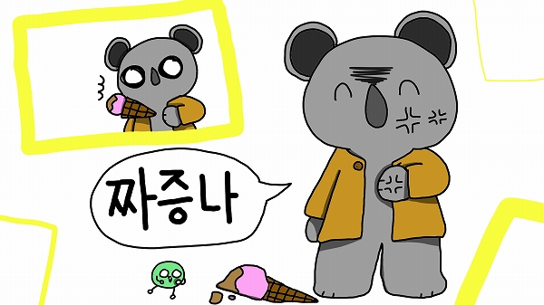 ムカ つく 韓国 語