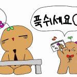 ゆっくり休んでねを韓国語で言うと?相手を和ませる言葉をご紹介!