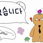 韓国語で「了解しました」って何て言う?微妙な違いまで徹底解説!