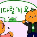 「待ってます」「待ってますね」を韓国語で言うと!?