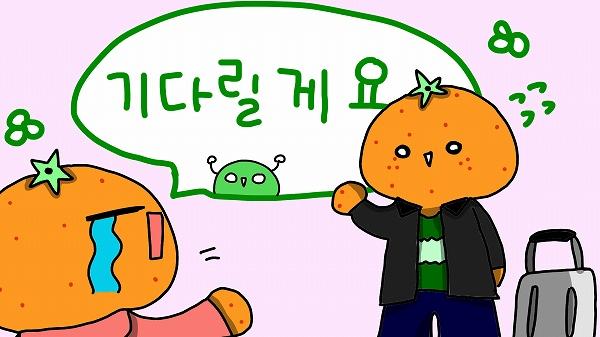 待ってます 韓国語