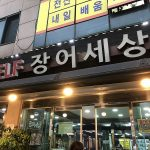 韓国でうなぎ料理を体験!まるで焼肉を食べているような・・・
