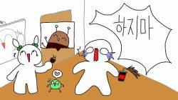 韓国語で「やめて」ハジマとクマネの表現をうまく使い分けよう!