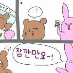 韓国語で「ちょっと待って下さい」とは?これを知らないと損する!?