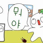 韓国語で「ボヤ」とか聞くけど一体どんな意味なの?