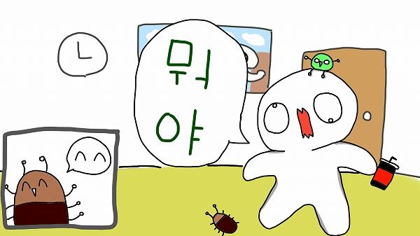 ボヤ 韓国語