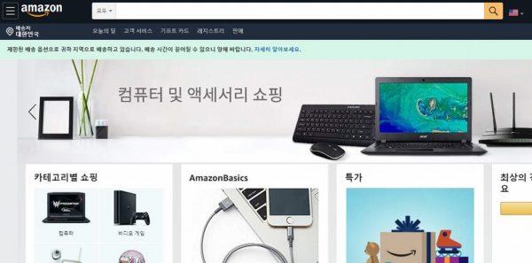 韓国 amazon
