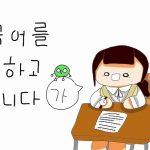 「韓国語を勉強しています」と韓国語で言ってみよう!それは結局・・