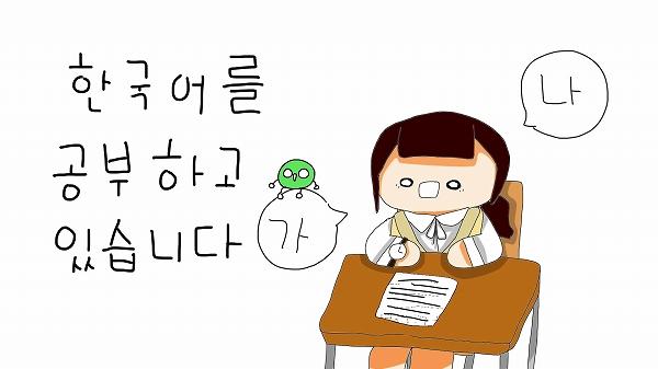 韓国語を勉強しています 韓国語