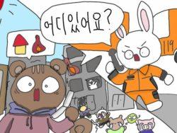 「どこにいるの?」を韓国語で~家族や恋人同士で必ず使う言葉