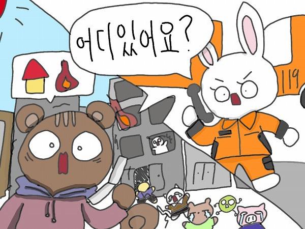 どこにいるの 韓国語