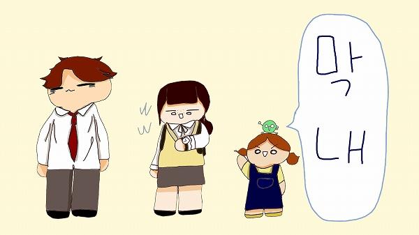 マンネ 韓国語