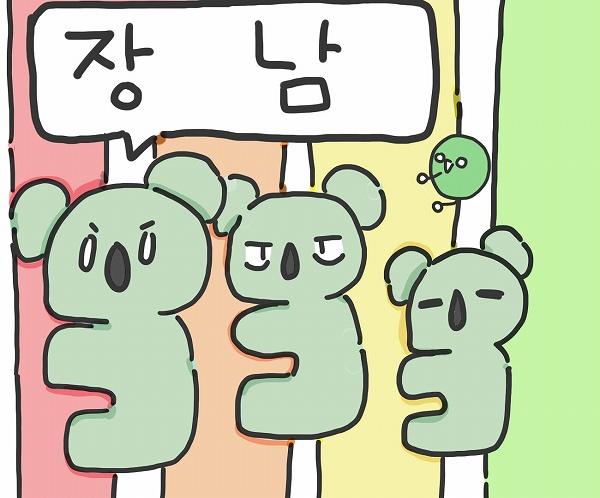 長男 韓国語
