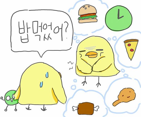 ご飯食べた? 韓国語