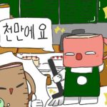 「どういたしまして」を韓国語で!チョンマネヨは全然使われない理由