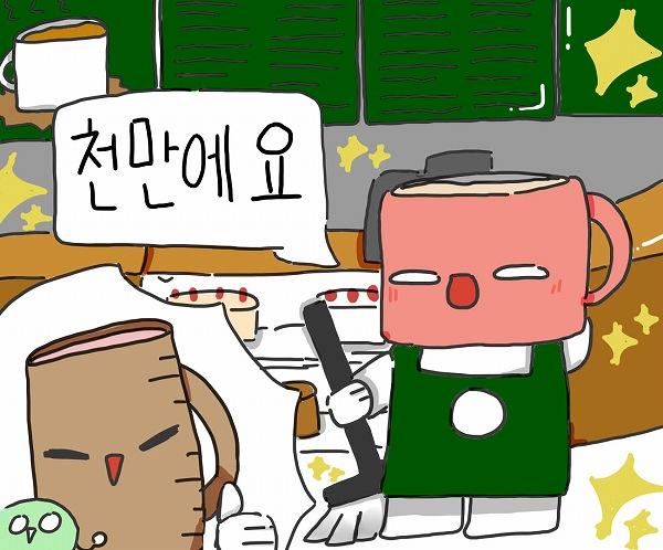 どういたしまして 韓国語
