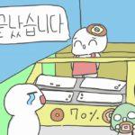 「終わる」「終わりました」を韓国語で!感情を込めて言うには?