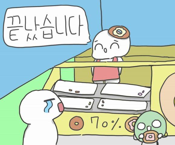 終わりました 韓国語
