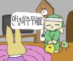 おやすみなさいを韓国語で~普段はチャルジャ!でも実生活では・・・