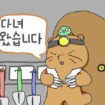「ただいま」を韓国語で!基本的な表現から実践的な言い方まで