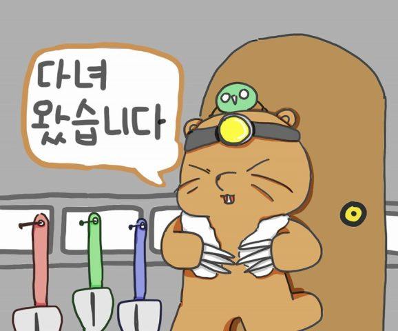 ただいま 韓国語
