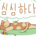 「暇だ」は韓国語で何と言う?状況別に使い分ける3つのパターン!