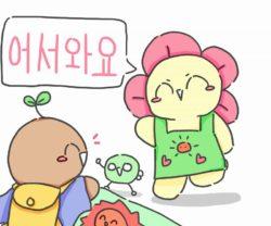 韓国語で「おかえり」は何て言う?一般的な表現から超簡単な言い方まで