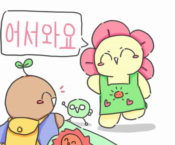 韓国語 おかえり