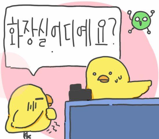 トイレはどこですか 韓国語