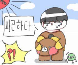 韓国語で「疲れた」とは何て言う?状況に応じた使い方を徹底解説!