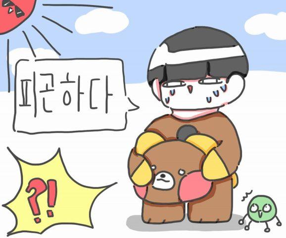 疲れた 韓国語