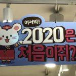 2020年のご挨拶~韓国ブログ&韓国生活が8年目に突入して感じること